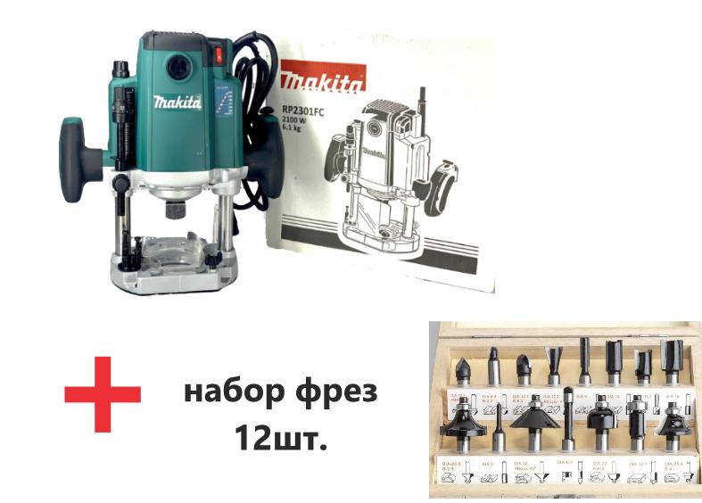 Фрезер Makita RP 2301 FC цанга 6,8,12 мм : 2100 Вт Регулювання оборотів + набір фрез 12 шт