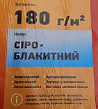 """Тент """"Сіро-синій"""" 4х6м, щільність 180 г/м2, фото 3"""