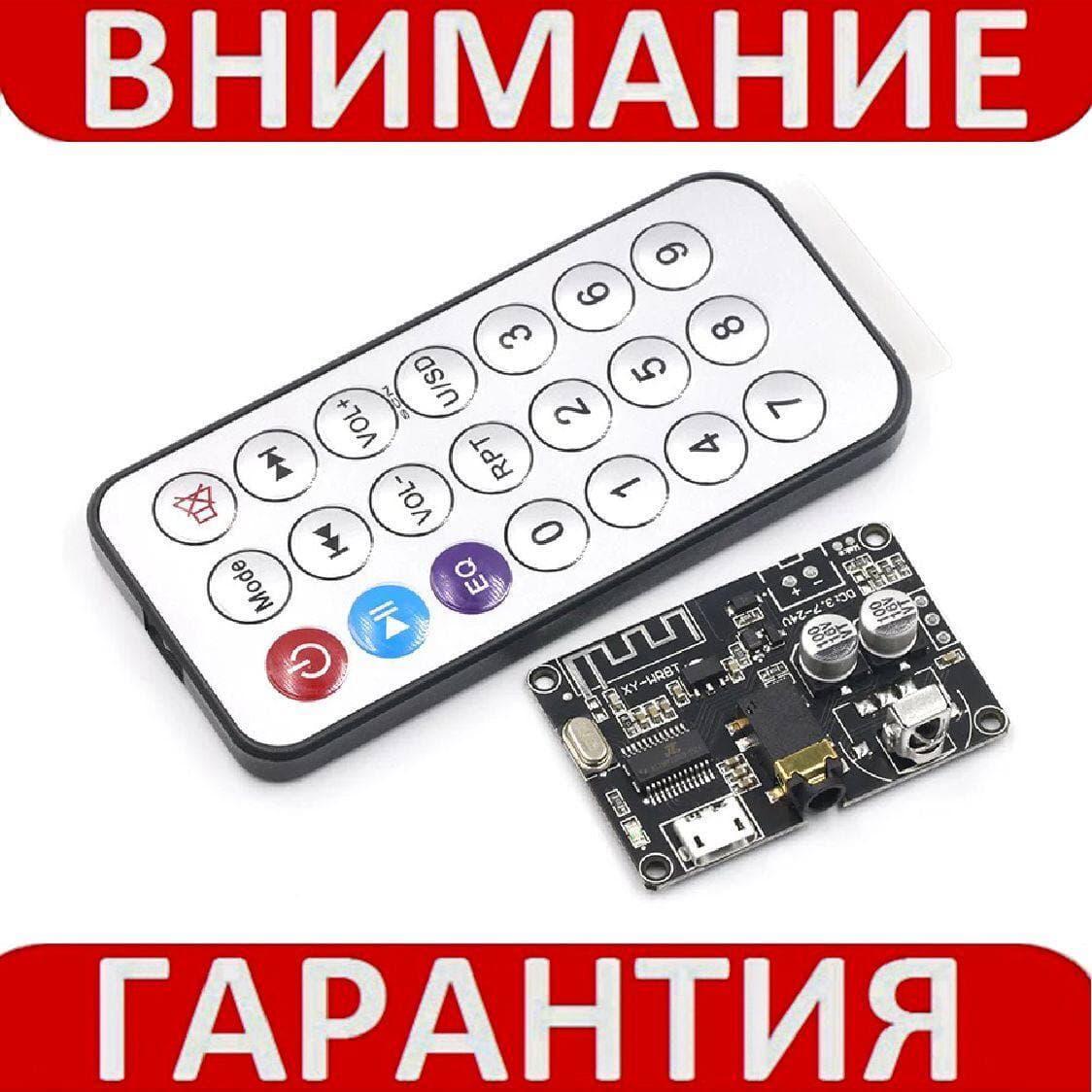 Плата MP3 Bluetooth 5.0 приемник, декодер 3.7-24В XY-WRBT с пультом ДУ