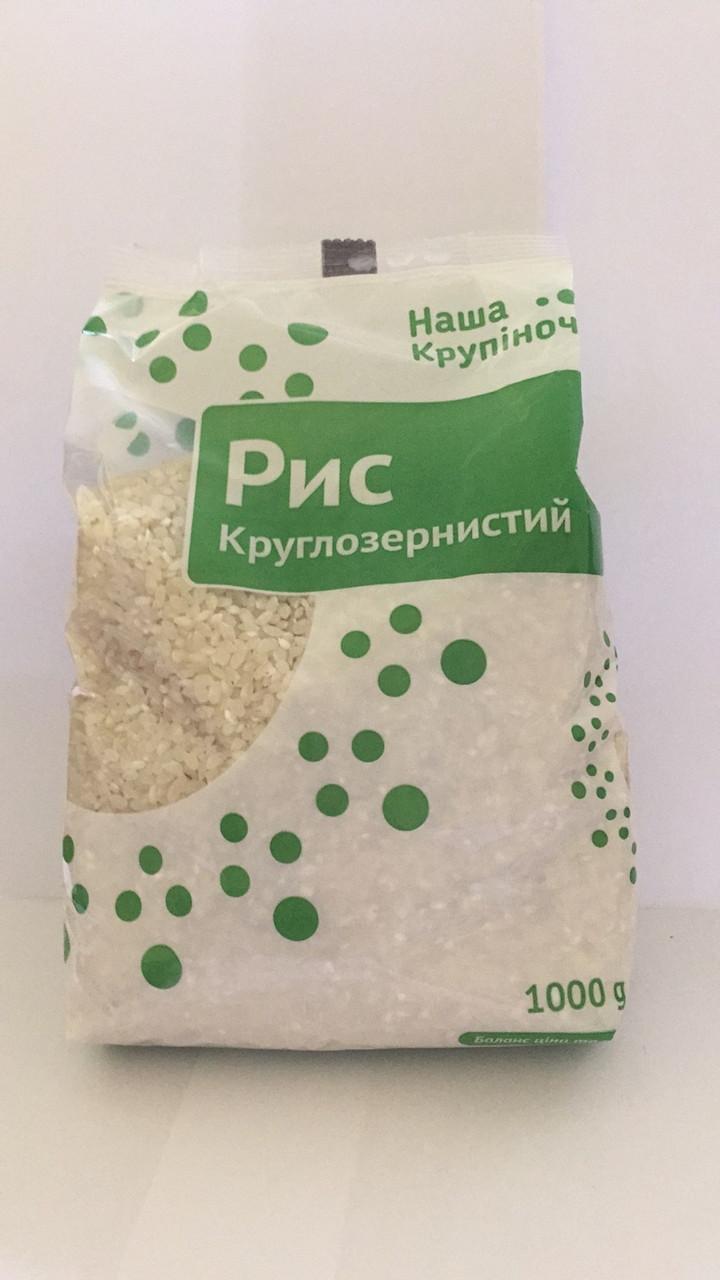 """Рис круглозернистий 1кг, тм """"Наша Крупіночка"""""""