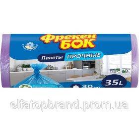 Пакети Для Сміття З Затяжками Фрекен Бок 50*60 35л 30шт Фіолетові