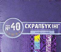 _Скрапбукинг №40 бумага 30х30 951157 (12л)