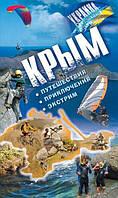 Книга «Крим. Подорожі. Пригоди. Екстрім »