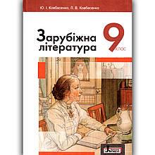 Підручник Зарубіжна література 9 клас Авт: Ковбасенко Ю. Вид: Літера