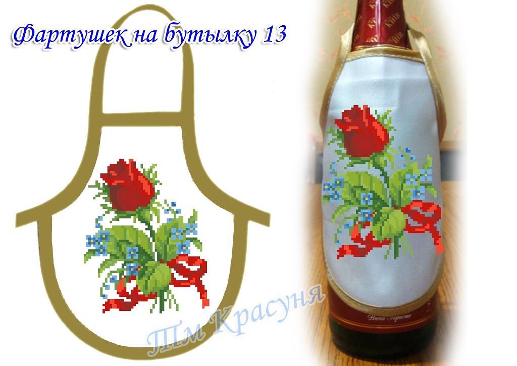 Фартук на бутылку для вышивания бисером Ф-13