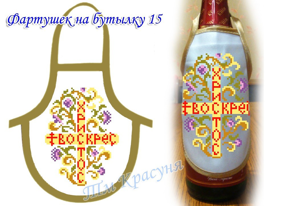 Фартук на бутылку для вышивания бисером Ф-15