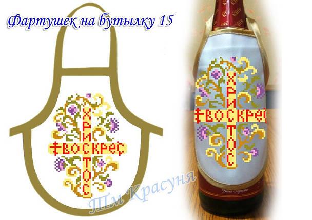 Фартук на бутылку для вышивания бисером Ф-15, фото 2