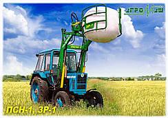 Захват рулонов ЗР-1 для погрузчика ПСН - 1 Бобруйскагромаш (Белоруссия )