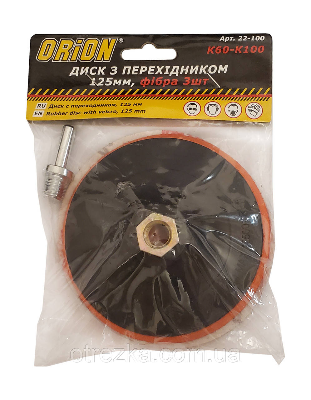 Диск универсальный под липучку ORION  125х10 мм. с переходником ,фибра 3 шт.