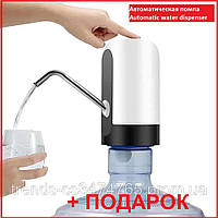 Автоматический насос помпа для воды/электрический диспенсер automatic water dispenser