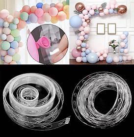 Лента для арки из шаров.Длинна 10м.