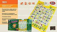 Интерактивный обучающий плакат Букварик на украинском языке: алфавит, цифры, цвета