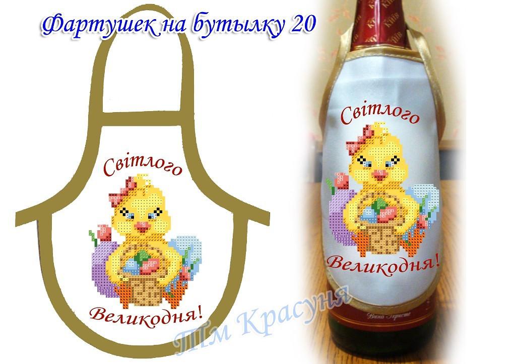 Фартук на бутылку для вышивания бисером Ф-20