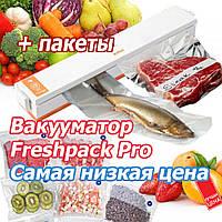 Вакуумный упаковщик для продуктов FreshPack Pro Вакууматор для еды
