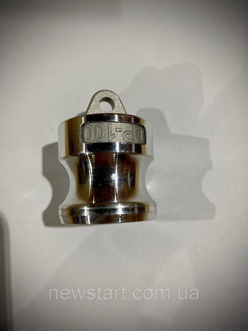Камлок заглушка тип DP (camlock) алюминий