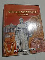 Енциклопедія для дітей. Том 6. Частина перша. Релігії світу