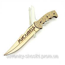 Деревянный нож - мисливець