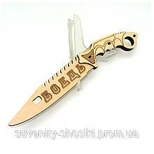 Деревянный нож - БОЕЦЬ