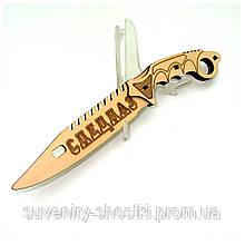 Деревянный нож - Спецназ