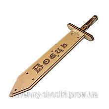 Деревянный меч - Боець