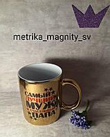 Крутая чашка на подарок с вашим фото и надписью хамелеон
