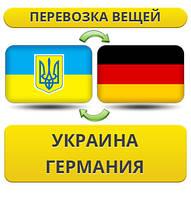 Перевозка Личных Вещей из Украины в Германию