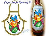 Фартук на бутылку для вышивания бисером Ф-25