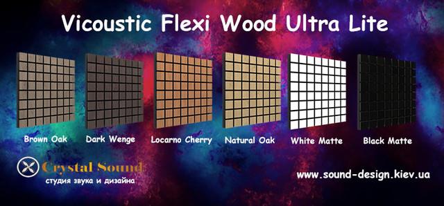 Vicoustic Flexi Wood Ultra Lite звукопоглощающая / отражающая панель