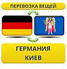 Перевозка Личных Вещей из Германии в Киев