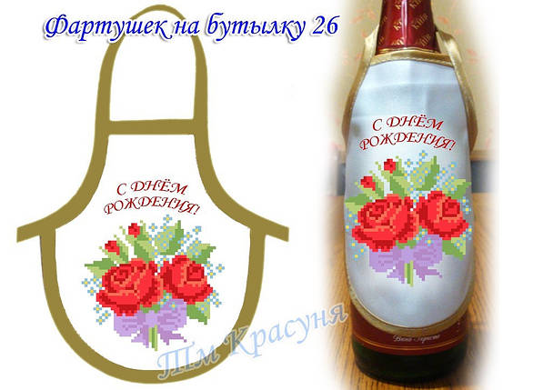 Фартук на бутылку для вышивания бисером Ф-26, фото 2