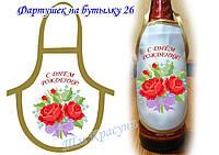 Фартук на бутылку для вышивания бисером Ф-26