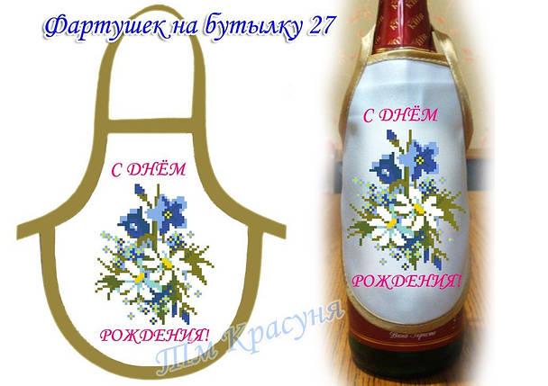 Фартук на бутылку для вышивания бисером Ф-27, фото 2