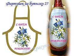 Фартук на бутылку для вышивания бисером Ф-27