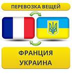 Из Франции в Украину
