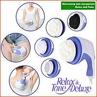 Массажер для тела Relax and Tone домашний для похудения рук ног и тела вибромассажер электрический 5 насадок