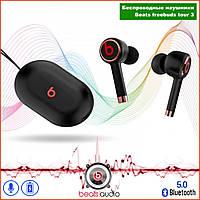 Беспроводные наушники beats freebuds 3 блютуз bluetooth гарнитура битс для телефона вакуумные с микрофоном 3i