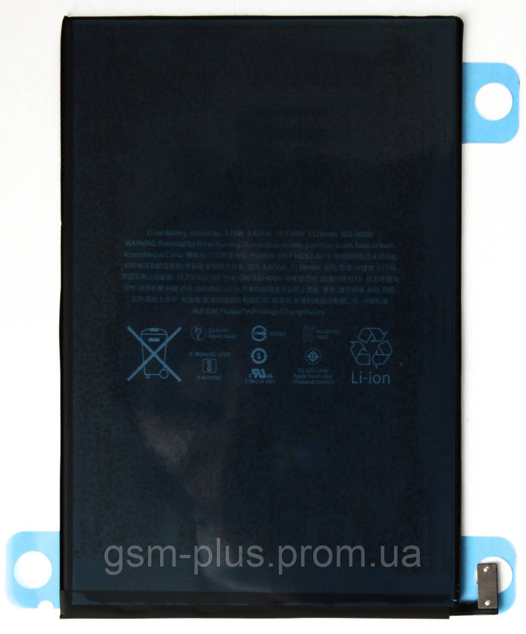 Аккумулятор iPad Mini 5 (A2133, A2124, A2125, A2126)