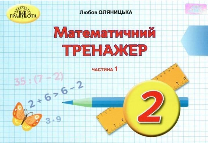 Оляницька Математичний тренажер 2 клас Ч.1 Грамота
