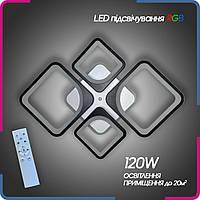 Люстра светодиодная с пультом Ромбы-4, 120Вт черная LED подсветка RGB