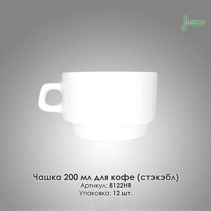 Чашка для капучино 200 мл Harmonie (Farn) Гармония (Фарн) 8122HR
