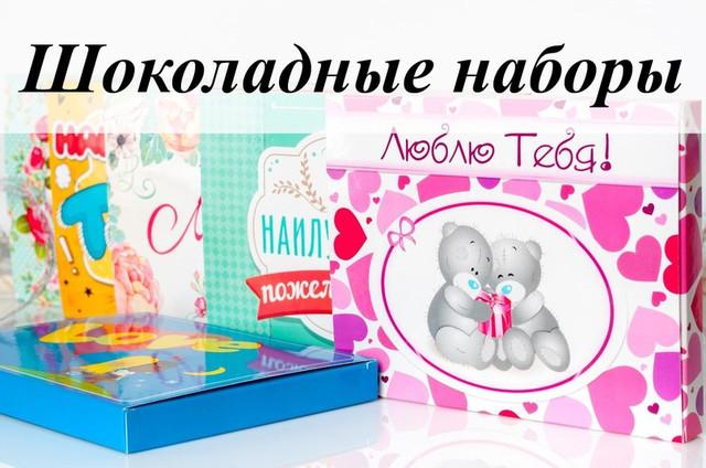 Шоколадные наборы, подарочный шоколад