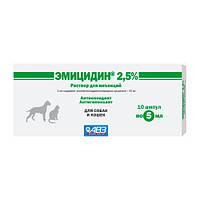 Эмицидин 2.5% 5мл №10 ампулы АВЗ