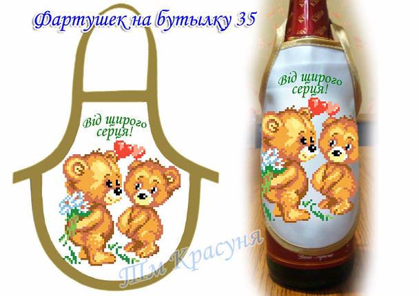 Фартук на бутылку для вышивания бисером Ф-35, фото 2