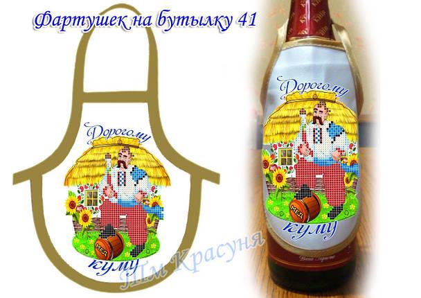 Фартук на бутылку для вышивания бисером Ф-41, фото 2