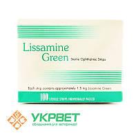 Офтальмологические тест-полоски с лиссаминовым зеленым LISSAMINE GREEN, уп.100 шт