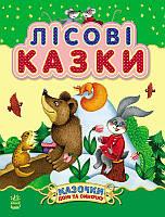 Книга Лесные сказки для детей 2+ (Укр.) Сказки дочери и сыночек, 33 сказки, 80 с. Собрание №1