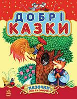 Книга Добрые сказки для детей 2+ (Укр.) Сказки дочери и сыночек, 39 сказок, 80 с. Сборник №2