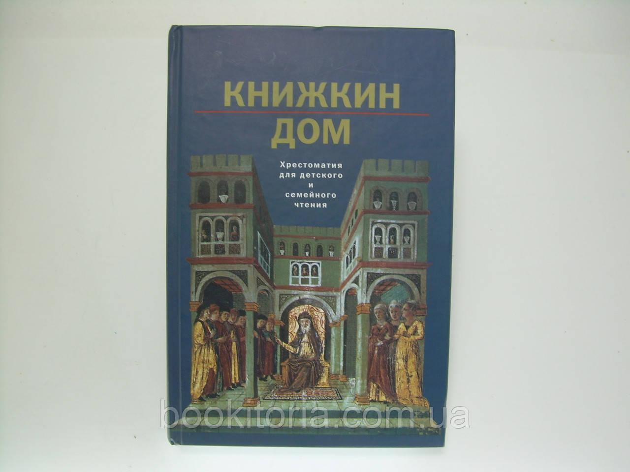 Книжкин дом. Хрестоматия для детского и семейного чтения (б/у).