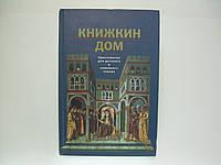 Книжкин дом. Хрестоматия для детского и семейного чтения (б/у)., фото 1