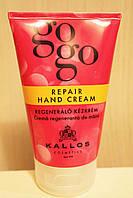 Крем для рук Kallos GOGO Regenerating Hand Cream (регенерирующий) 125 мл